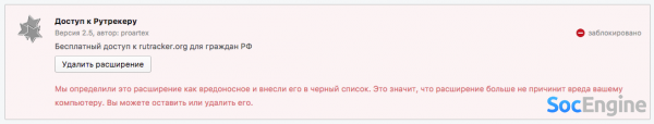 Opera заблокировала расширение для доступа к Рутрекеру